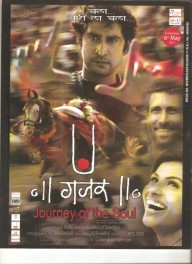 Gajaar Journey of the Soul